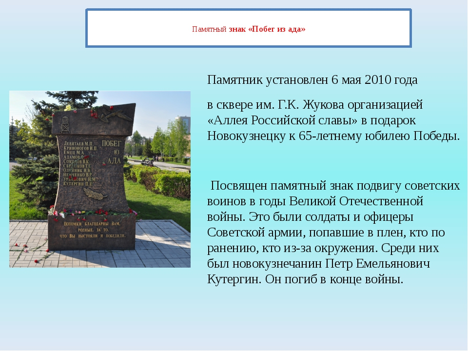 Памятный знак «Побег из ада» Памятник установлен 6 мая 2010 года в сквере им...