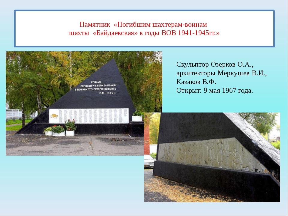 Памятник «Погибшим шахтерам-воинам шахты «Байдаевская» в годы ВОВ 1941-1945г...
