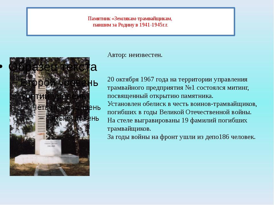 Памятник «Землякам-трамвайщикам, павшим за Родину в 1941-1945г.г. Автор:неи...