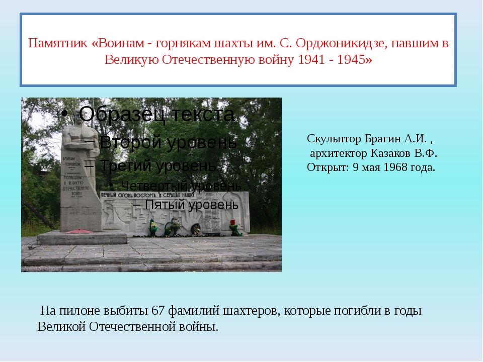 Памятник «Воинам - горнякам шахты им. С. Орджоникидзе, павшим в Великую Отеч...