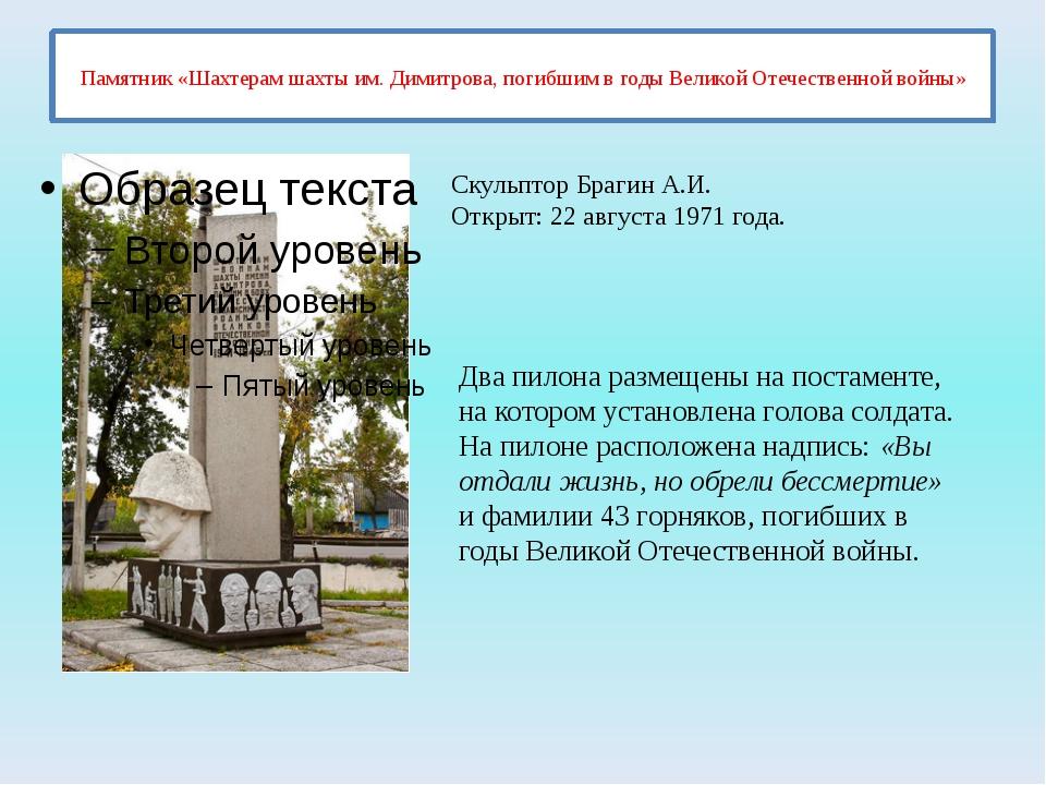 Памятник «Шахтерам шахты им. Димитрова, погибшим в годы Великой Отечественно...