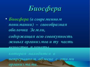 Биосфера Биосфера (в современном понимании) – своеобразная оболочка Земли, со