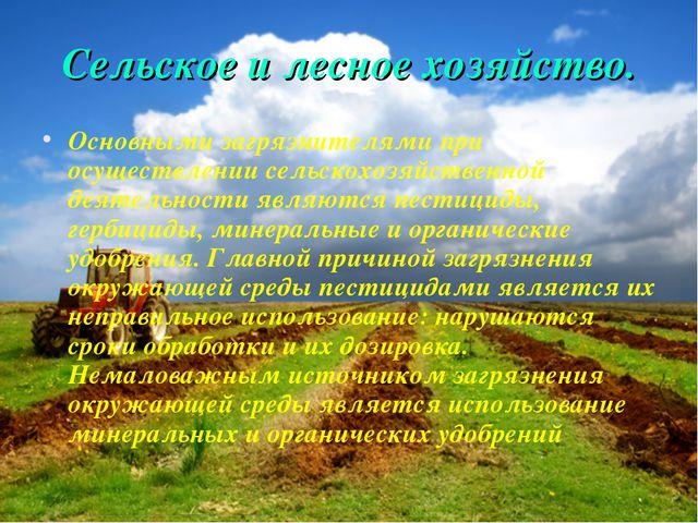 Сельское и лесное хозяйство. Основными загрязнителями при осуществлении сельс...