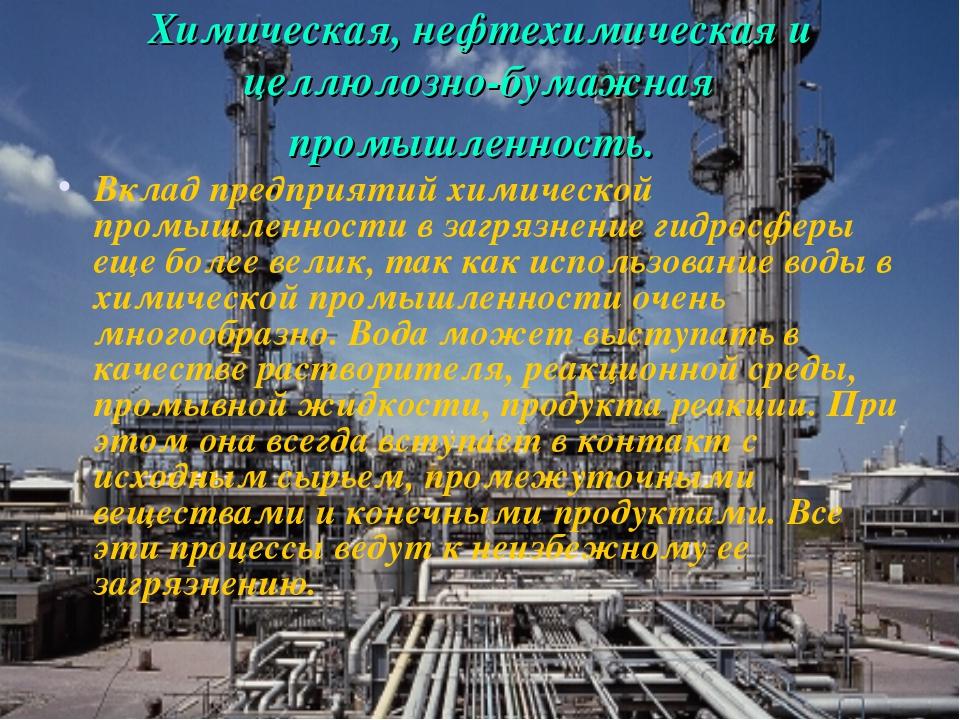Химическая, нефтехимическая и целлюлозно-бумажная промышленность. Вклад предп...