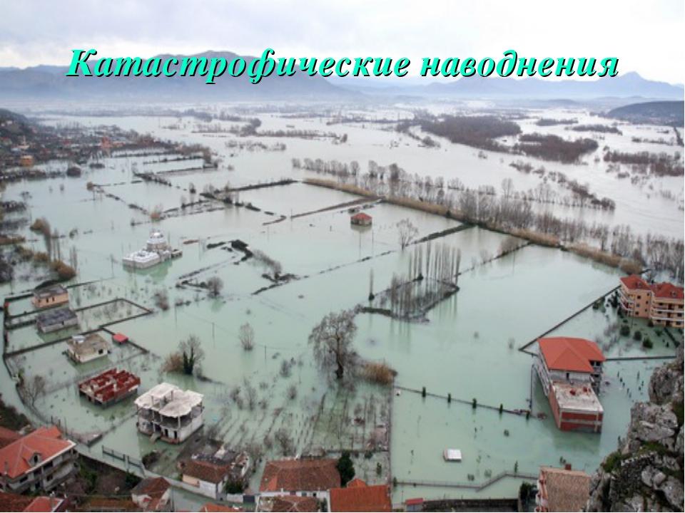 Катастрофические наводнения