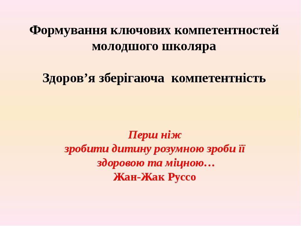 Формування ключових компетентностей молодшого школяра Здоров'я зберігаюча ком...