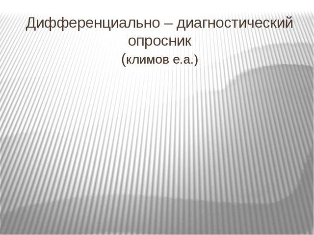 Дифференциально – диагностический опросник (климов е.а.)