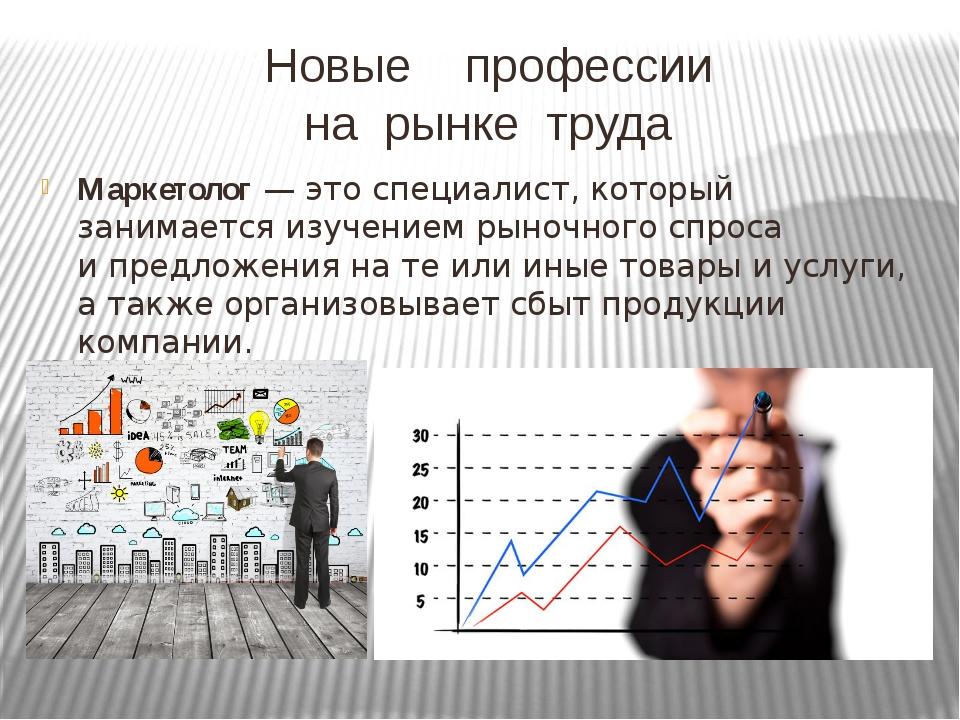 Новые профессии на рынке труда Маркетолог— это специалист, который занимаетс...