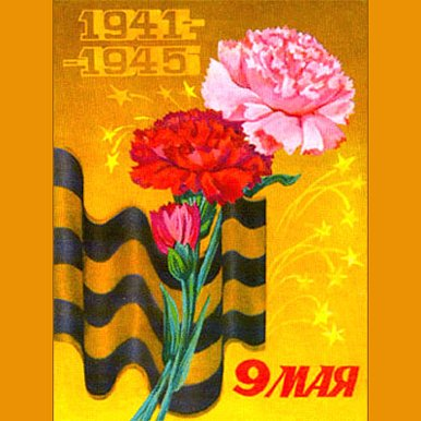 http://i.p-cards.ru/lib/Other_05/Victory_Day/005.jpg