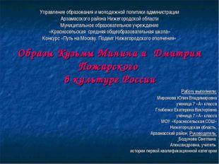 Управление образования и молодежной политики администрации Арзамасского район