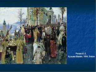 Репин И. Е. Кузьма Минин. 1894. Эскиз