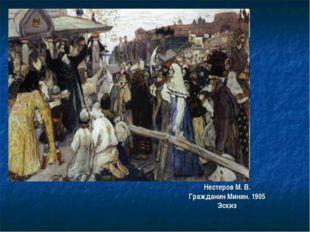 Нестеров М. В. Гражданин Минин. 1905 Эскиз