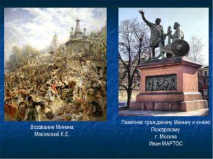 Памятник гражданину Минину и князю Пожарскому г. Москва Иван МАРТОС Воззвание