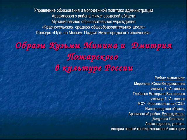 Управление образования и молодежной политики администрации Арзамасского район...