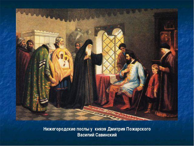 Нижегородские послы у князя Дмитрия Пожарского Василий Савинский