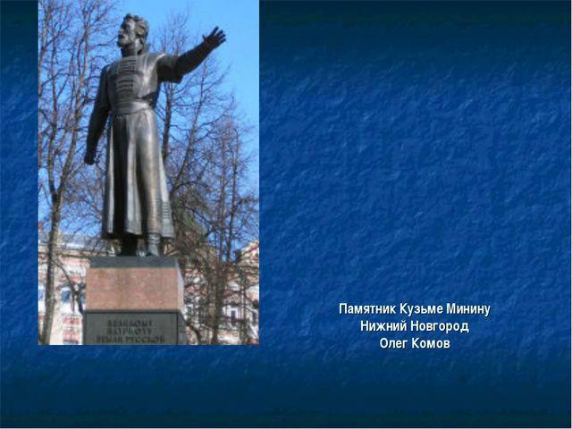 Памятник Кузьме Минину Нижний Новгород Олег Комов