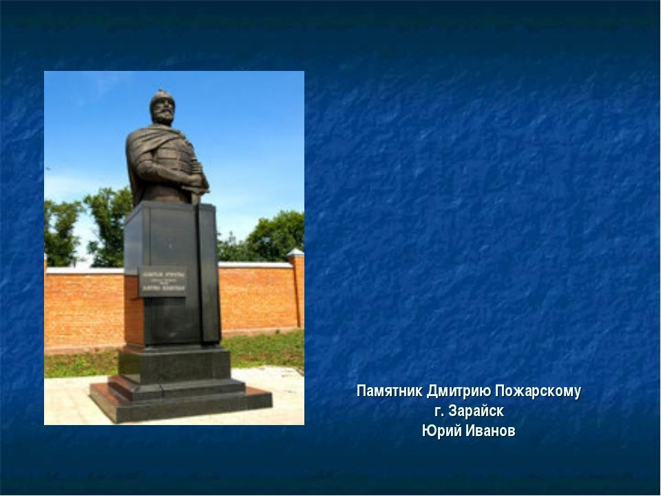 Памятник Дмитрию Пожарскому г. Зарайск Юрий Иванов