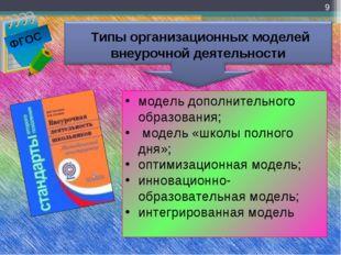 * ФГОС модель дополнительного образования; модель «школы полного дня»; оптими