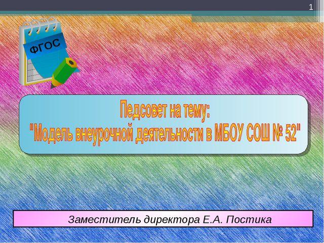 * Заместитель директора Е.А. Постика ФГОС