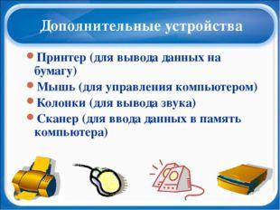 Дополнительные устройства Принтер (для вывода данных на бумагу) Мышь (для упр
