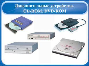 Дополнительные устройства. CD-ROM, DVD-ROM