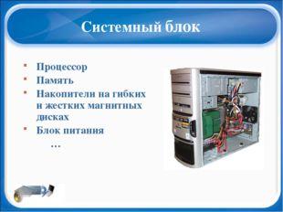 Системный блок Процессор Память Накопители на гибких и жестких магнитных диск