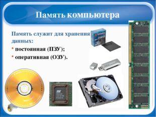 Память компьютера Память служит для хранения данных: постоянная (ПЗУ); операт