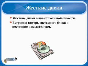 Жесткие диски Жесткие диски бывают большой емкости. Встроены внутрь системног