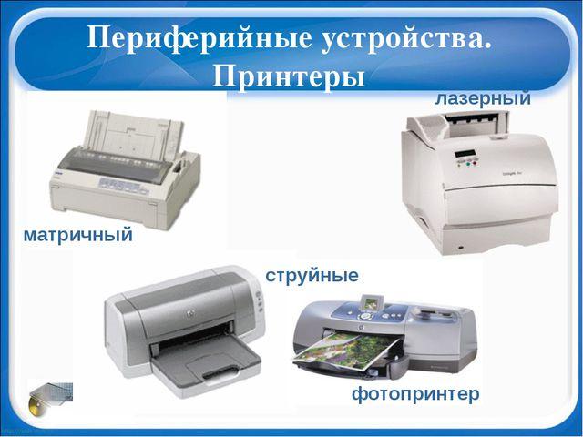 Периферийные устройства. Принтеры матричный лазерный фотопринтер струйные