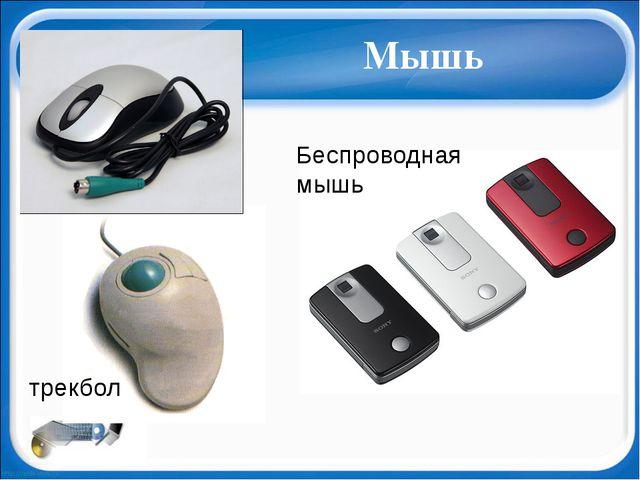 трекбол Беспроводная мышь Мышь Sony выпустила новую модель беспроводной мышки...