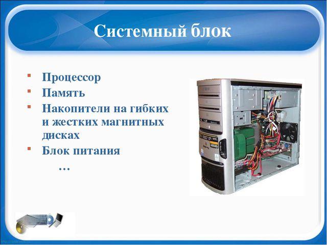 Системный блок Процессор Память Накопители на гибких и жестких магнитных диск...