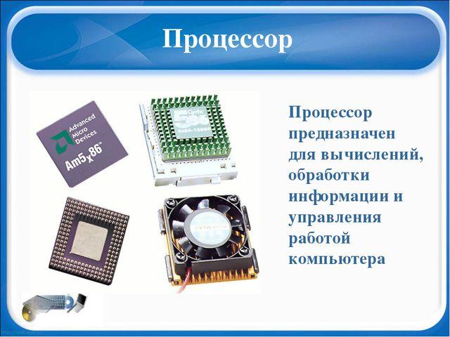 Процессор Процессор предназначен для вычислений, обработки информации и управ...