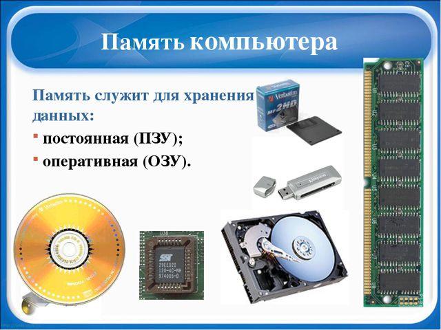 Память компьютера Память служит для хранения данных: постоянная (ПЗУ); операт...