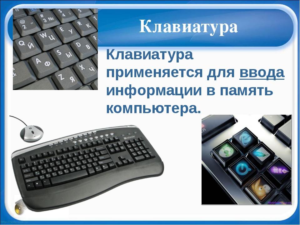 Клавиатура Клавиатура применяется для ввода информации в память компьютера.