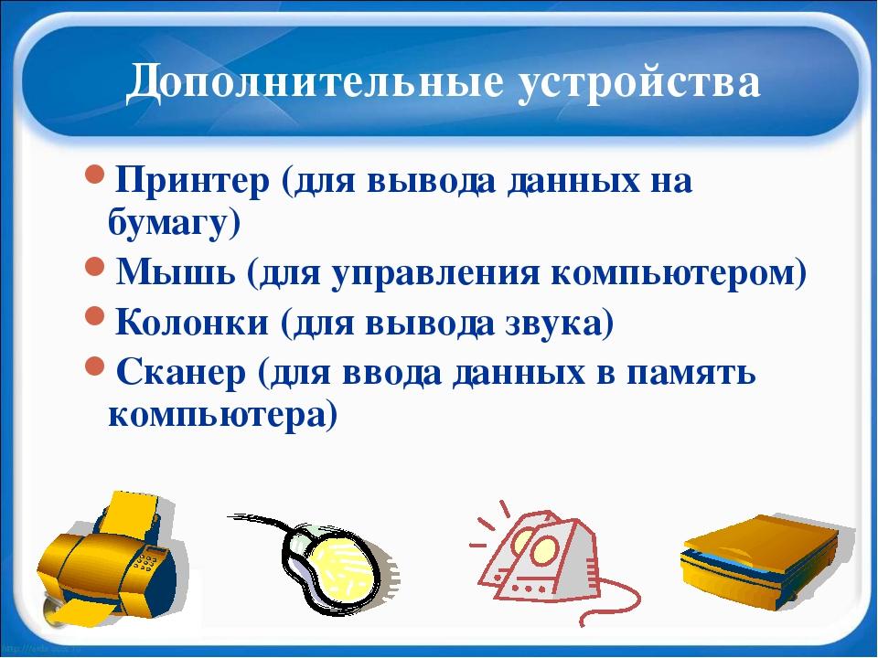 Дополнительные устройства Принтер (для вывода данных на бумагу) Мышь (для упр...