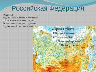 Российская Федерация РОДИНА Родина - слово большое, большое! Пусть не бывает