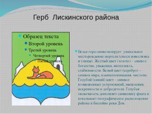 Герб Лискинского района Белая гора символизирует уникальное месторождение мер