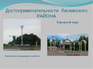 Достопримечательности Лискинского РАЙОНА Памятник железнодорожнику и рабочему