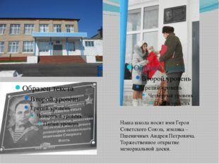 Наша школа носит имя Героя Советского Союза, земляка – Пшеничных Андрея Петр