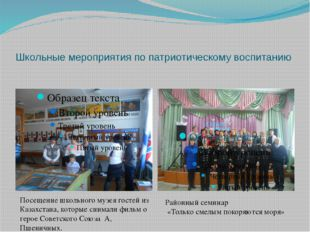 Школьные мероприятия по патриотическому воспитанию Посещение школьного музея