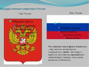 Государственная символика России Герб России Флаг России Что означают цвета ф