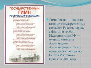 Гимн России — один из главных государственных символов России, наряду с флаг