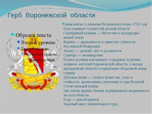 Герб Воронежской области Орлы взяты со знамени Петровского полка 1730 года Г