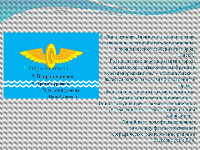Флаг г. Лиски Флаг города Лиски составлен на основе символов и аллегорий отр...
