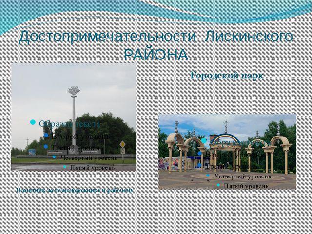 Достопримечательности Лискинского РАЙОНА Памятник железнодорожнику и рабочему...