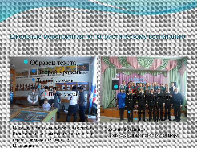 Школьные мероприятия по патриотическому воспитанию Посещение школьного музея...