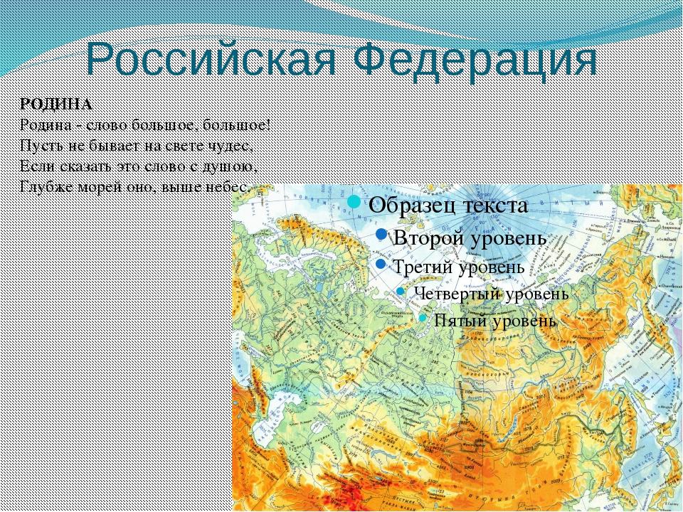 Российская Федерация РОДИНА Родина - слово большое, большое! Пусть не бывает...