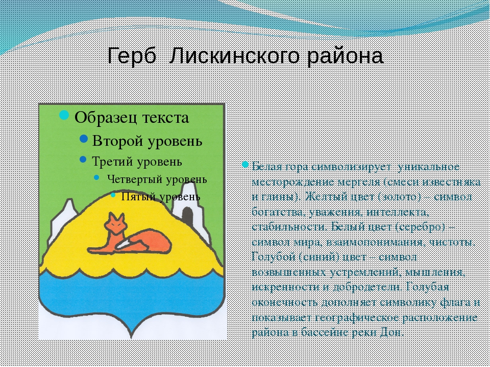 Герб Лискинского района Белая гора символизирует уникальное месторождение мер...