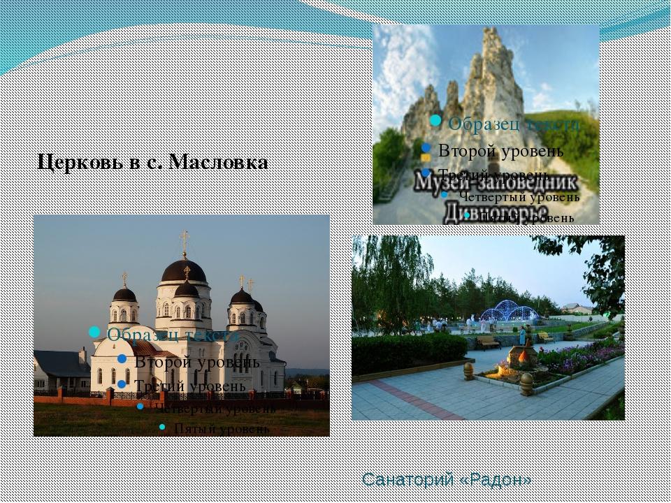 Санаторий «Радон» Церковь в с. Масловка