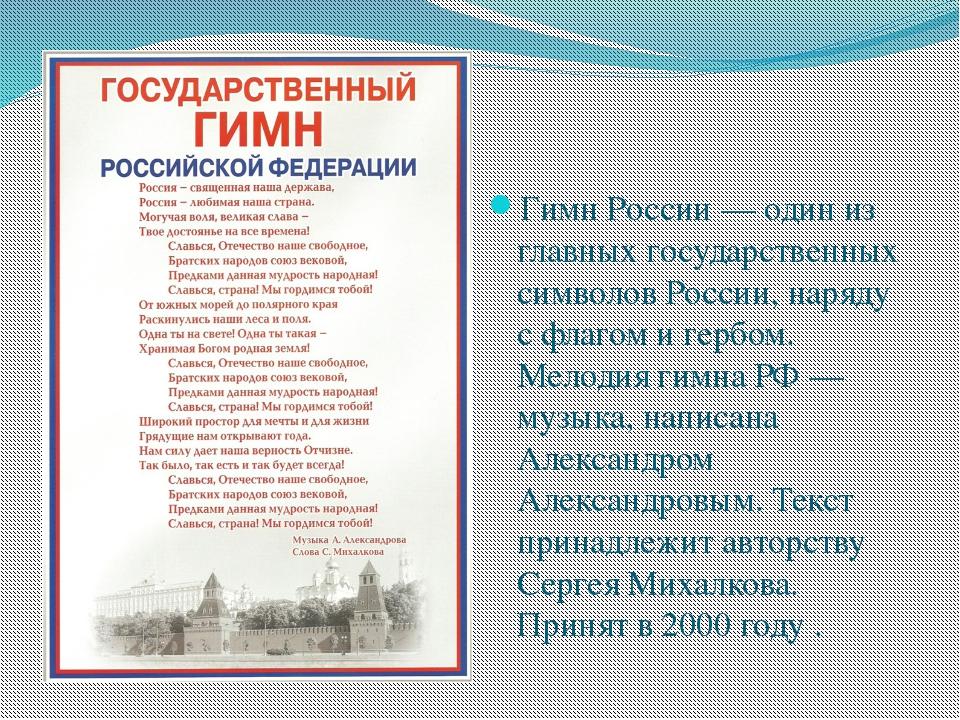 Гимн России — один из главных государственных символов России, наряду с флаг...